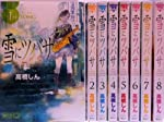 雪にツバサ コミック 全8巻完結セット (ヤングマガジンKC)