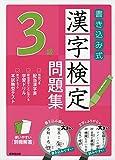 書き込み式漢字検定3級問題集