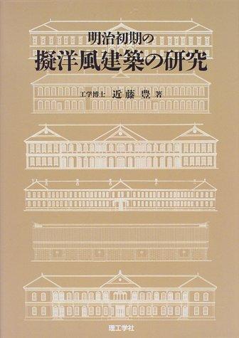 明治初期の擬洋風建築の研究