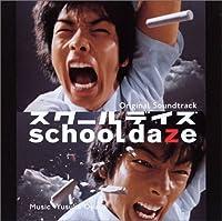 「school daze」オリジナルサウ