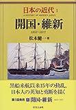 日本の近代 1 開国・維新―1853~1871