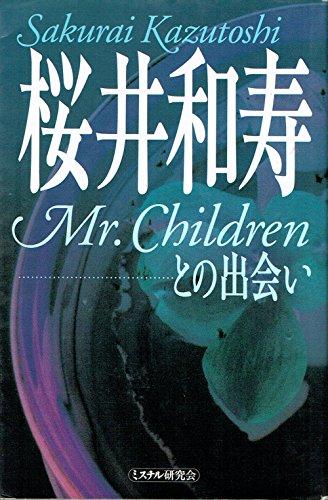 桜井和寿—Mr.Childrenとの出会い