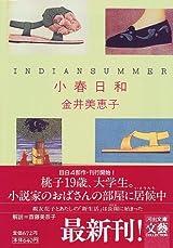 小春日和(インディアン・サマー) (河出文庫―文芸コレクション)