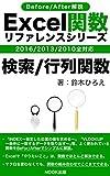 Excel関数リファレンスシリーズ「検索/行列関数」