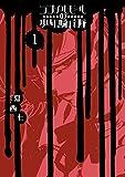 ランメルモールの少年騎兵隊 1巻 (デジタル版Gファンタジーコミックス)