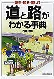 道と路がわかる事典―読む・知る・愉しむ