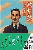 漱石の孫 (新潮文庫)