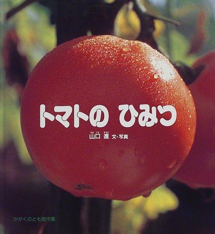 トマトのひみつ (かがくのとも絵本)