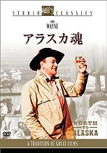 アラスカ魂 [DVD]