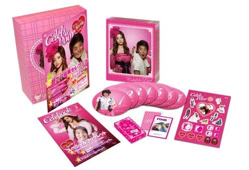 セレブと貧乏太郎 DVD-BOX(7枚組)の詳細を見る