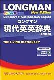 ロングマン現代英英辞典〈4訂新版〉
