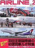 AIRLINE (エアライン) 2011年 02月号 [雑誌] 画像