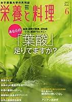 栄養と料理 2012年 06月号 [雑誌]