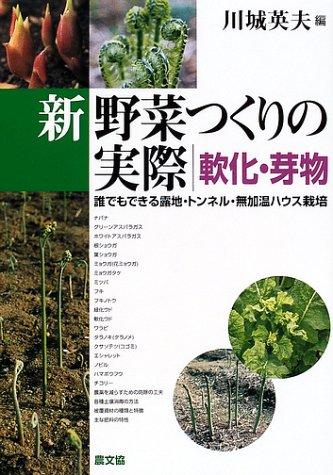 新野菜つくりの実際―誰でもできる露地・トンネル・無加温ハウス栽培 (軟化・芽物)