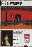 カラー版 世界版画史
