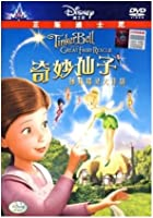 Tinker Bell and the Great Fairy Rescue (Mandarin Chinese Edition)