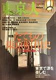 東京人 no.182 2002年9月号【雑誌】 特集:たてもの東京昭和史-ここで歴史が動いた