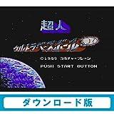 超人ウルトラベースボール [WiiUで遊べるファミリーコンピュータソフト]|オンラインコード版