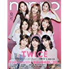 non・no(ノンノ) 2017年 12 月号増刊 TWICE版 [雑誌]