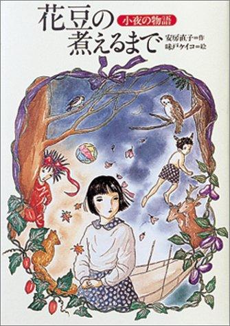花豆の煮えるまで―小夜の物語 (偕成社ワンダーランド)の詳細を見る