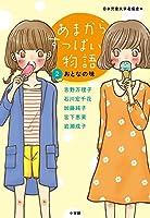 あまからすっぱい物語 2 おとなの味 (創作児童読物)