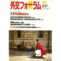 外交フォーラム 2008年 10月号 [雑誌]