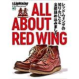 別冊Lightning vol.235 ALL ABOUT RED WING【通常版】 (エイムック 4715 別冊Lightning vol. 235)
