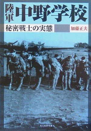 陸軍中野学校―秘密戦士の実態 (光人社NF文庫)の詳細を見る
