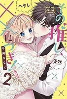 その推し、××につき! 2【限定ペーパー付き】 (ピンクシェリーコミックス)