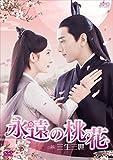 永遠の桃花~三生三世~ DVD-BOX2[DVD]