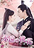 [DVD]永遠の桃花~三生三世~ DVD-BOX1