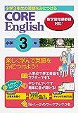 小学3年生の英語をみにつける CORE English 3年 画像