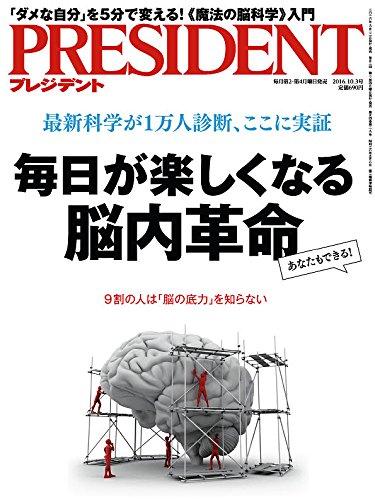 PRESIDENT (プレジデント) 2016年10/3号「毎日が楽しくなる脳内革命」の詳細を見る
