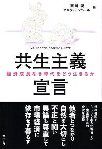 共生主義宣言: 経済成長なき時代をどう生きるか