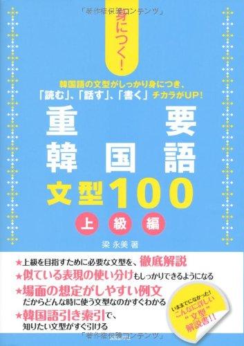 身につく!重要韓国語文型100―上級編