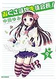 おくさまが生徒会長! 9 (IDコミックス REXコミックス)