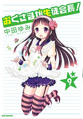 おくさまが生徒会長!(9): IDコミックス/REXコミックス