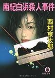 南紀白浜殺人事件 (徳間文庫)