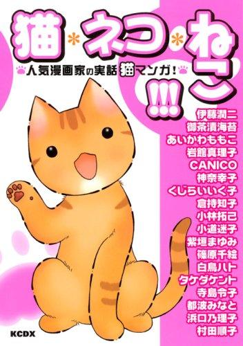 猫・ネコ・ねこ!!!~人気漫画家の実話猫マンガ!~ (KCデラックス)の詳細を見る