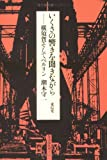 いくさの響きを聞きながら―横須賀そしてベルリン