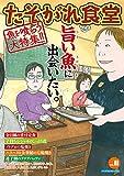 たそがれ食堂 vol.11 (バーズコミックス プラス)