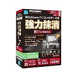 アーク HD革命/Eraser Ver.7 パソコン完全抹消 アカデミック版