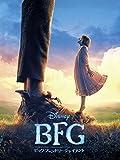 BFG:ビッグ・フレンドリー・ジャイアント (吹替版)