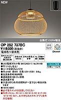 オーデリック/和風ペンダントライト OP252737BC