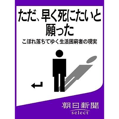 ただ、早く死にたいと願った こぼれ落ちてゆく生活困窮者の現実 (朝日新聞デジタルSELECT)