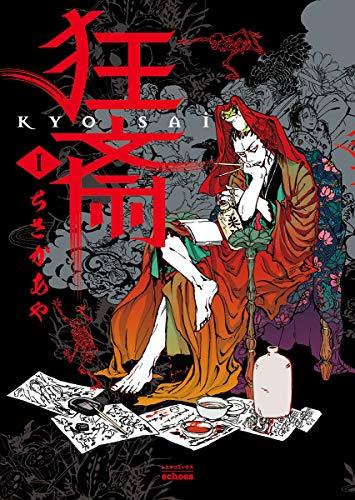 狂斎 1 (トクマコミックス echoes)の詳細を見る
