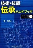 技術・技能伝承ハンドブック