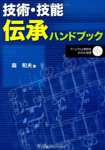 技術・技能伝承ハンドブックの詳細を見る