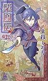 紫鳳伝―王殺しの刀 (トクマ・ノベルズEdge)