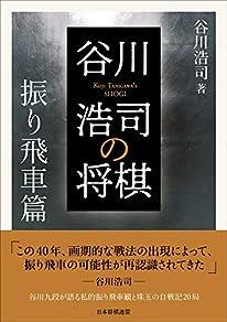 谷川浩司の将棋 振り飛車篇